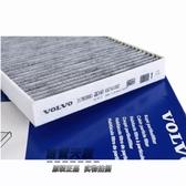 VOLVO C30 C70 S40 S60 S80 S90 XC40 XC70 V70 XC60 XC90 空氣冷氣濾芯