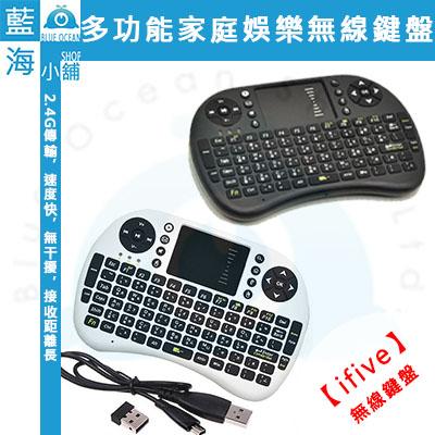 【ifive五元素】多功能家庭娛樂 無線鍵盤 ◆ 千尋盒子專屬鍵盤 ◆2.4G傳輸 智慧型電視 電視盒 ◆
