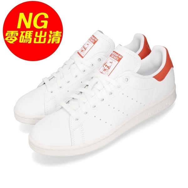 【US6-NG出清】adidas 休閒鞋 Stan Smith 白 橘 男鞋 女鞋 中底色差 運動鞋 【ACS】