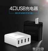 USB充電頭綠聯多口USB充電器多孔快充蘋果安卓手機小米6華為榮耀oppo三星 青山市集