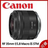 CANON RF 35mm f/1.8 Macro IS STM 大光圈人像鏡頭 佳能公司貨 加送超值好禮