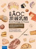 法國AOC頂級乳酪
