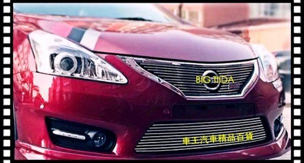 【車王小舖】日產 Nissan BIG TIIDA 水箱護罩 中網 改裝 電鍍
