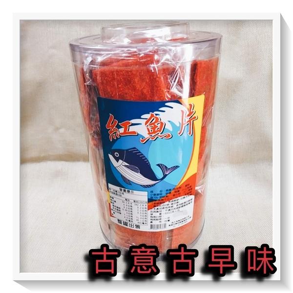 古意古早味 紅魚片 (金大有/60小包/罐) 懷舊零食 糖果 大豬公 紅燒鱈魚片 紅肉片 香魚片