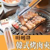 【狐狸跑跑】韓國料理 韓式防燙烤肉夾 麵包夾 食品夾 (顏色隨機發送) 中秋節 中秋烤肉 防燙夾