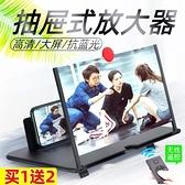 遙控12寸手機放大器鏡屏幕放大器大屏超清藍光10寸家用高清桌面投影儀電視頻盒子3D懶人夾便攜