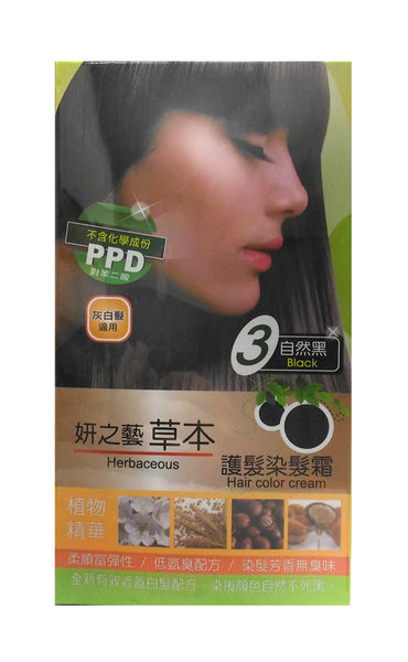 妍之藝 草本護髮染髮霜 3號 自然黑色【德芳保健藥妝】