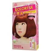 【美吾髮】卡樂芙優質染髮霜-寶石粉紅