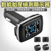 無線胎壓偵測器 TOYOTA 寶馬 賓士 胎壓 檢測 電瓶電壓 液晶螢幕 USB充電【RR064】