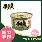 原燒貓罐-除毛球 (雞肉+鮪魚+南瓜口味) 80g【TQ MART】