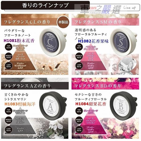 車之嚴選 cars_go 汽車用品【H1081】日本CARMATE PERFUME 車內冷氣出風口夾式消臭芳香劑