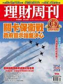 理財周刊 1012/2017 第946期
