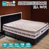 獨立筒床墊(適中) 雙人6x7尺晶璽蠶絲護邊 環保天然蠶絲調節最舒適睡眠溫度 【Mr.BeD倍得先生】