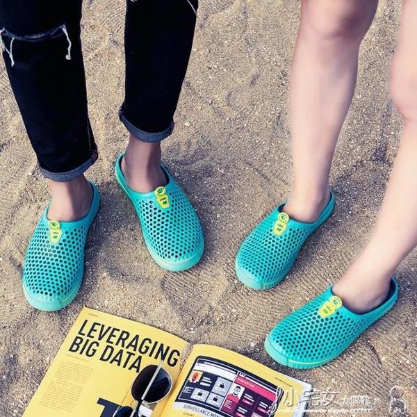 拖鞋女外穿時尚百搭韓版半拖鞋夏季鏤空透氣厚底防滑洞洞沙灘鞋男 小宅女