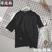 夏季新款2019男短袖 t恤男裝圓領學生寬鬆5分袖韓版潮流刺繡衣服 自由角落