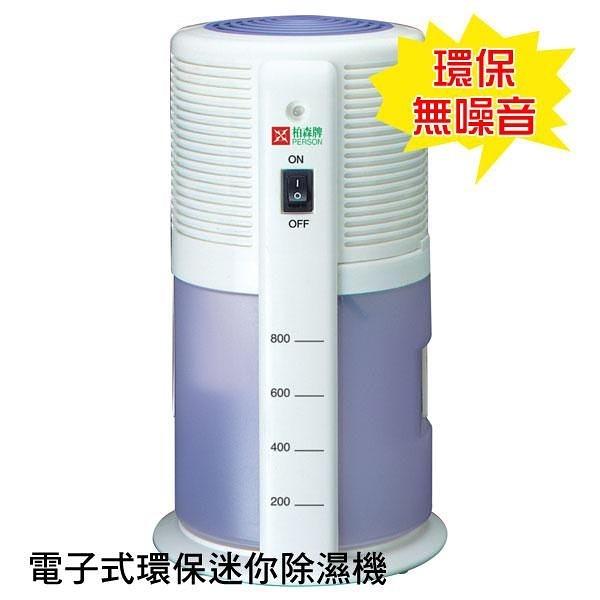 Buy917  【柏森牌】電子式環保迷你除濕機