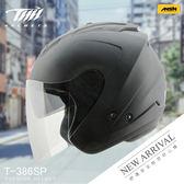 [中壢安信]THH T-386 T386 SP 平光法國灰 安全帽 半罩式安全帽 內置遮陽鏡片