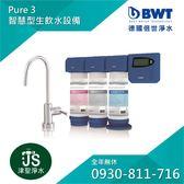 【BWT德國倍世】 Pure 3 智慧型生飲水設備【Line ID:0930-811-716 歡迎詢問】