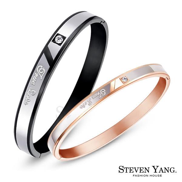 情侶手環STEVEN YANG西德鋼手環「專注彼此」單個價格*情人節禮物