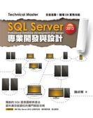 (二手書)SQL Server 2012專業開發與設計