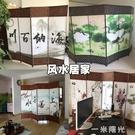 屏風摺疊折屏客廳簡約現代中式簡易辦公養生實木布藝隔斷移動玄關WD  一米陽光