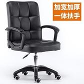 電腦椅 電腦椅家用辦公椅簡約職員會議椅升降游戲轉椅學生宿舍靠背椅子  ATF  夏季新品