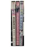 挖寶二手片-C08-000-正版DVD-韓片【我的野蠻女友1+2+3/系列3部合售】-(直購價)