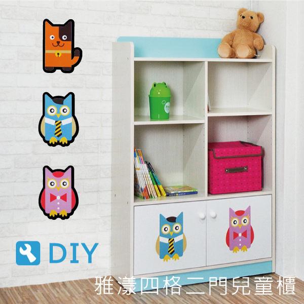 【簡易自組】雅漾四格二門兒童櫃/書櫃/置物櫃/收納櫃