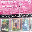 恐龍卡片 恐龍條碼刷卡片/一吊24包入(...