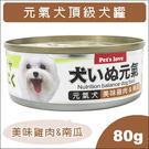 『元氣犬頂級犬罐』- 美味雞肉+南瓜(N...