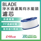 【刀鋒】BLADE 淨水過濾萬向水龍頭濾芯 現貨 當天出貨 台灣公司貨 過濾濾芯 淨水 濾芯 花灑器