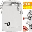 雙層20公升冰桶正304不鏽鋼20L茶水桶冷熱果汁桶冰筒開店夜市擺攤戶外露營野餐用品推薦哪裡買ptt