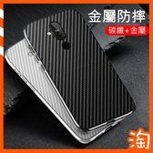 二合一推拉式金屬殼諾基亞 Nokia 8.1 NK8.1 手機殼保護殼全包邊硬殼四角矽膠防摔碳纖維質感