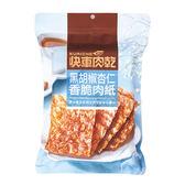 TW快車肉乾黑胡椒杏仁香脆肉紙60g【愛買】