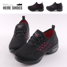 [Here Shoes]休閒鞋-舒適減震氣墊鞋底 編織鞋面 輕量化懶人鞋 休閒鞋 舞鞋 廣場舞-KN265