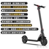 電動滑板車 折疊小型電動車便攜雙輪踏板車成人鋰電池代步車 LJ8119【極致男人】