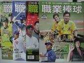 【書寶二手書T9/雜誌期刊_XBE】職業棒球_343~346期間_共4本合售_薪星人類等