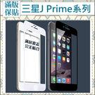 三星 J4 J7 J5 Prime 滿版玻璃貼 玻璃貼 手機保護貼 螢幕保護貼 9H保護貼  黑白邊鋼化膜 AE