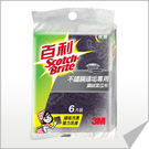 3M 百利 抗菌不鏽鋼頑垢專用菜瓜布6片裝(鋼絨)