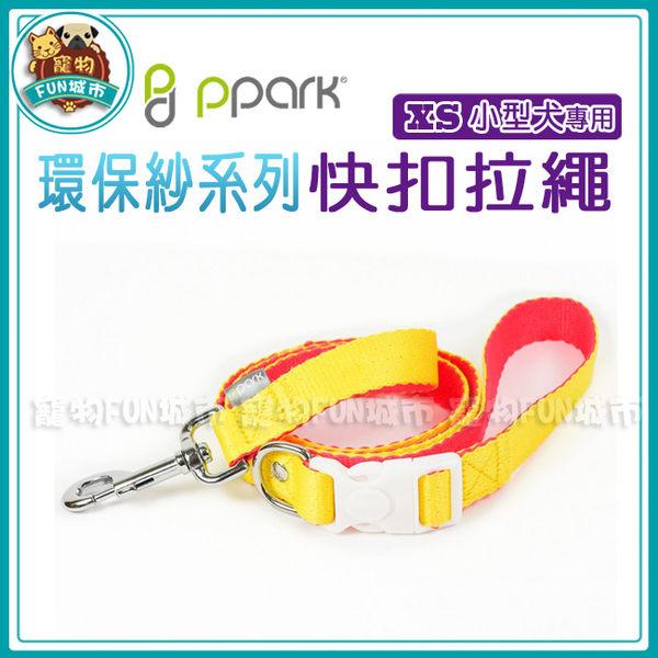 *~寵物FUN城市~*PPARK《環保紗系列》愛犬用 快扣拉繩【XS號】 (台灣製造,品質安心)