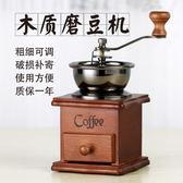 經典手搖磨豆機咖啡研磨機粉碎機手動磨粉咖啡磨豆機樂淘卓品  星空小鋪