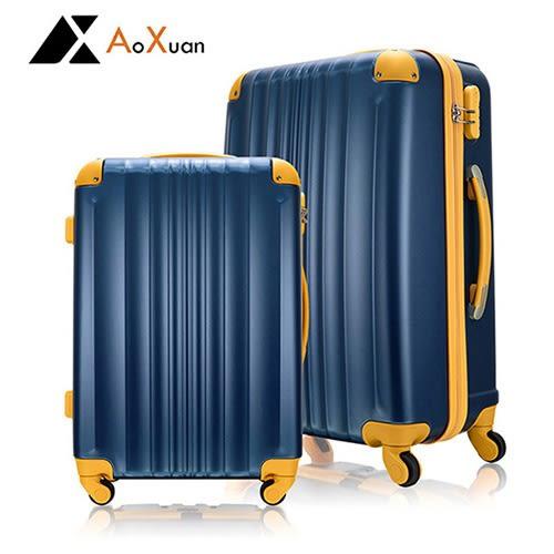 行李箱 登機箱 24+28吋兩件組 ABS撞色耐衝擊護角 AoXuan 果汁Bar系列