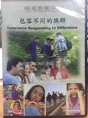 輔導教育系列-包容不同的族群DVD