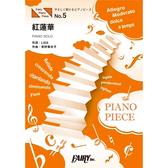 小叮噹的店 鋼琴譜 502026 紅蓮華/ LiSA 動畫 鬼滅之刃 主題曲 原調初級版