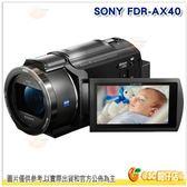送原廠電池 SONY FDR-AX40 數位攝影機 台灣索尼公司貨 4K 縮時攝影 防手震 內建64G