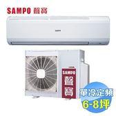 聲寶 SAMPO 單冷定頻一對一分離式冷氣 AU-PC50 / AM-PC50