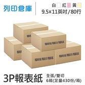 【電腦連續報表紙】80行 9.5*11*3P 白紅黃 / 雙切 / 全張 / 超值組6箱 (足量430份/箱)
