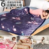 包邊加厚 保暖蓄熱 極細柔法蘭絨毯 (150x190cm) 多款任選