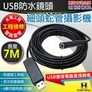 【CHICHIAU】工程級7米USB細頭...