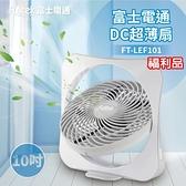 (福利品)【富士電通】10吋DC超薄扇 風扇 電扇-灰白 FT-LEF101 保固免運